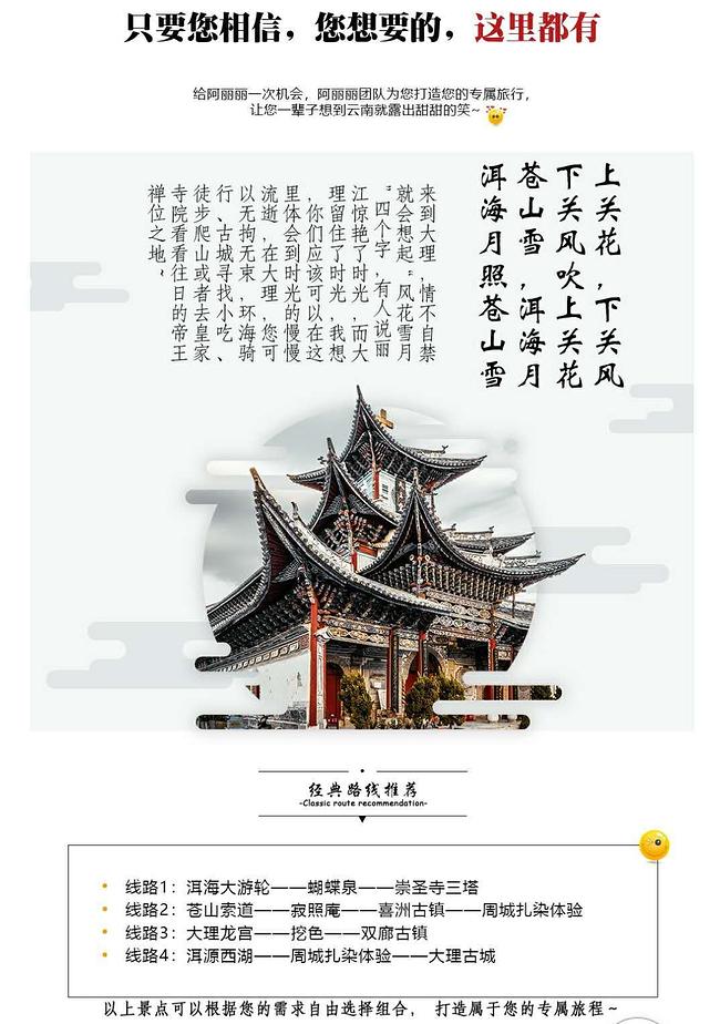 云南大理包车2.jpg
