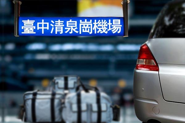 台中清泉岗机场接机、送机服务(5人座小车 限台中市区接送)