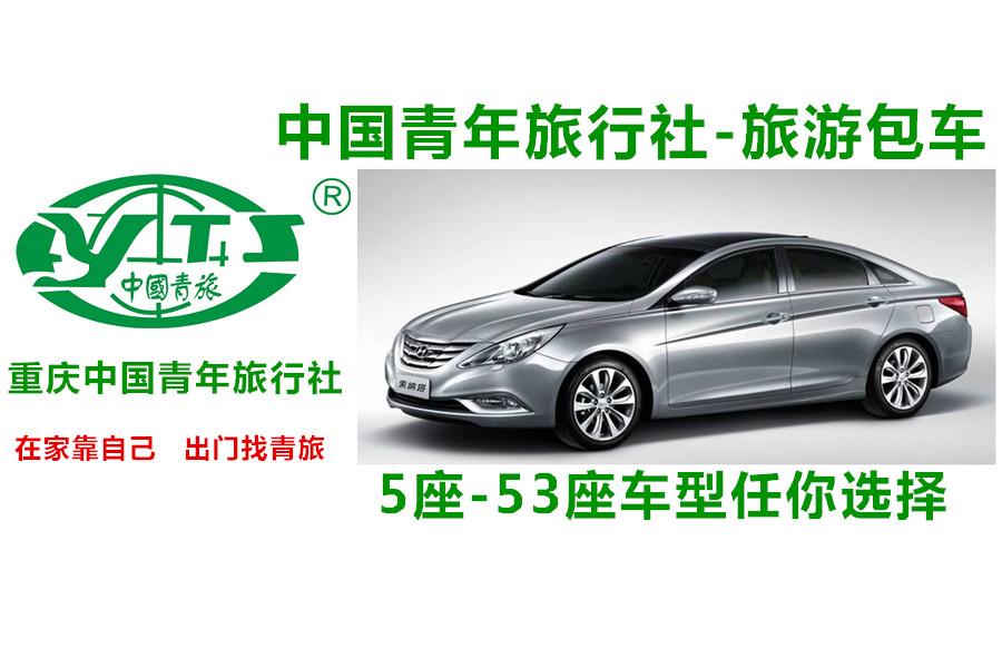 重庆接机/送机单次,旅游包车/商务租车
