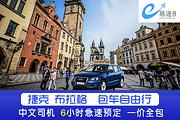 易途8 捷克布拉格包车一日游  一价全包 中文司机贴心服务