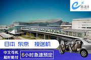 【易途8】 东京羽田机场 - 箱根地区单程接送机服务