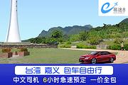 【易途8】台湾嘉义一日专车  包车畅游 出行无忧