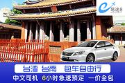 【易途8】 台湾台南一日专车 包车畅游 贴心服务