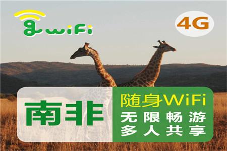 Gwifi 南非无线随身出国WiFi 4G无限流量