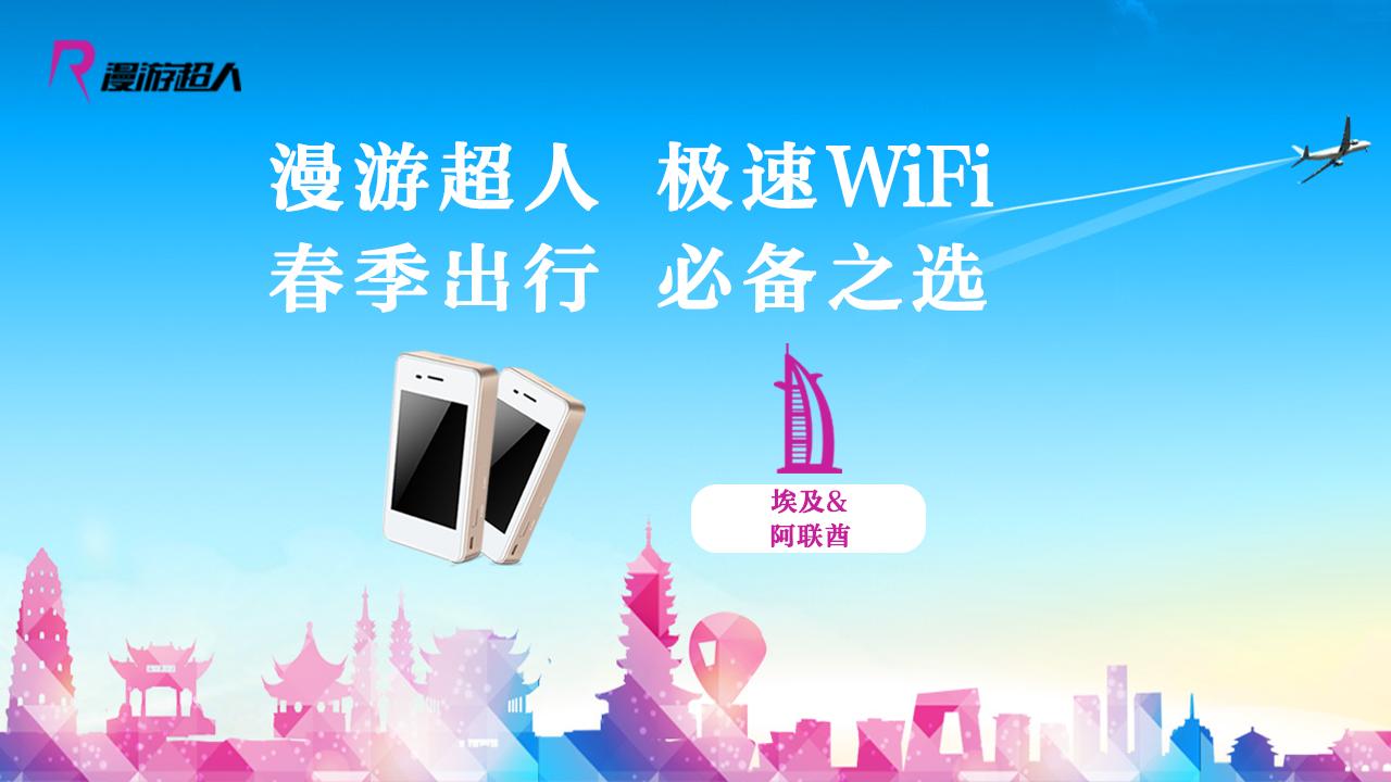 【埃及&阿联酋两地通用】 极速4G无限流量随身WIFI (自提或快递)
