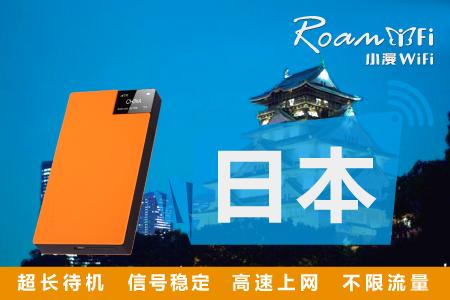 【咨询领优惠】【日本WIFi全境覆盖】【无限4G流量,降速包赔】