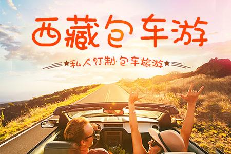 【私人定制】西藏旅游包车自由行·拉萨/林芝/日喀则/珠峰/策划专属线路