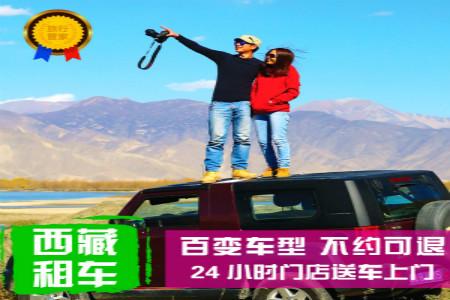 【私人定制】西藏旅游租车/包车自由行·拉萨/林芝/日喀则/珠峰/策划线路
