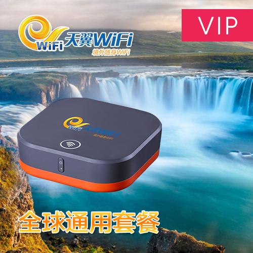 天翼WIFI 全球通用极速随身WiFi不限流量(不限速)