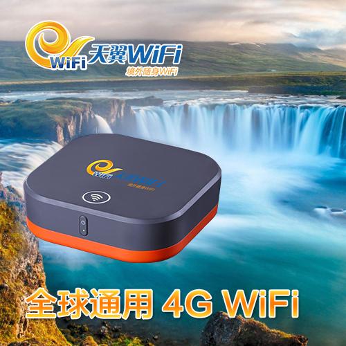 天翼WIFI 全球通用随身WIFI不限流量