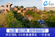 【易途8】台湾宜兰县包车畅游