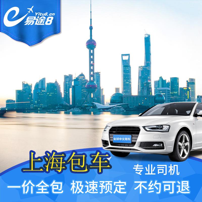 易途8 上海包车游 专业司机兼导游 一价全包 自由行旅游