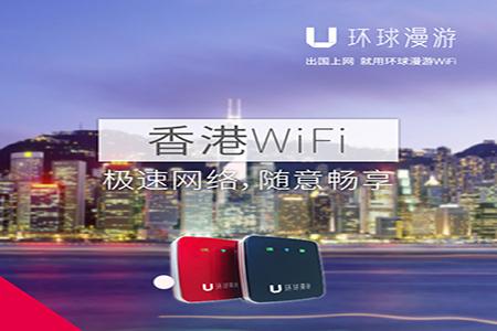 【环球漫游】香港WiFi 4G网络  仅限北京天津上海杭州南京青岛等地自取
