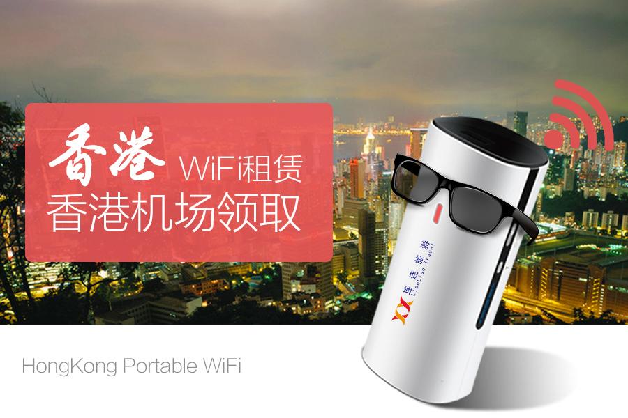 香港随身wifi 香港机场领取  不限流量 不限时长