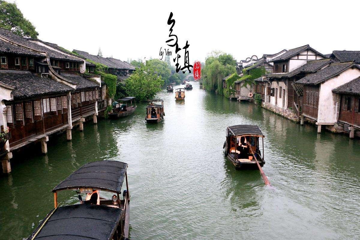上海出发 乌镇往返包车一日游