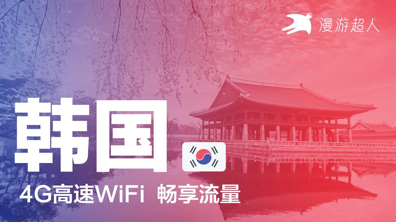【韩国4G网络】漫游超人4G无限流量随身WIFI(自提&快递自费)