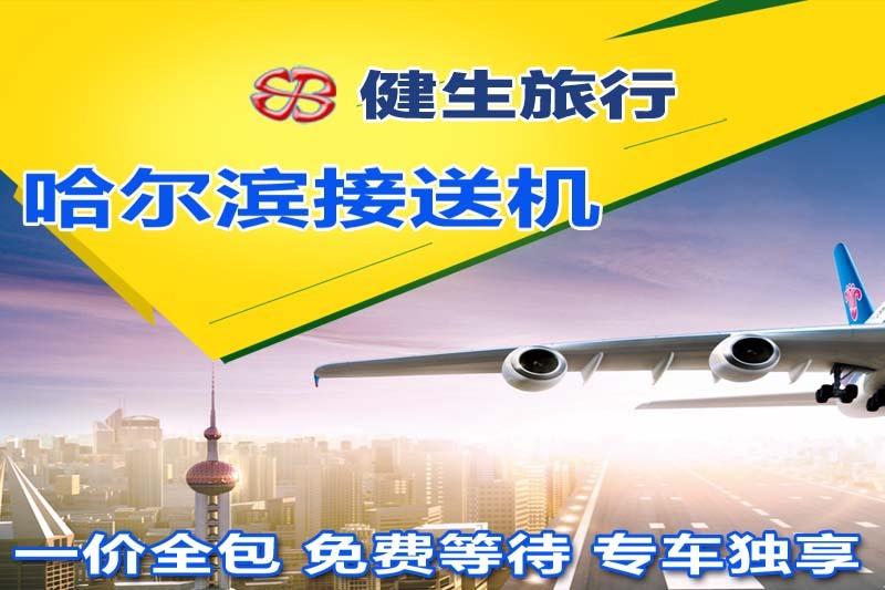 哈尔滨太平国际机场专车接送
