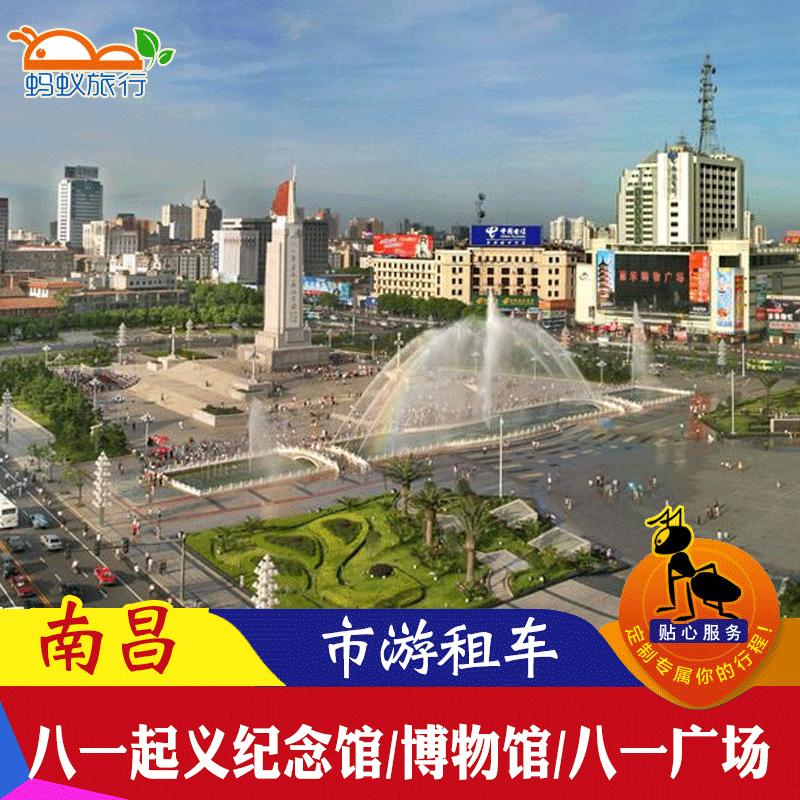 南昌昌北机场接机服务 南昌高铁站火车站接送服务