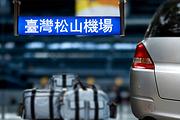 台湾松山机场接机、送机服务(5人座小车 限台北市区)