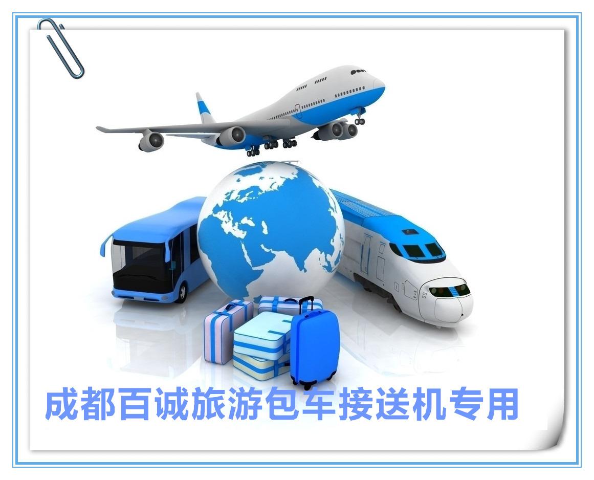 成都百诚旅游包车双流机场接送机服务