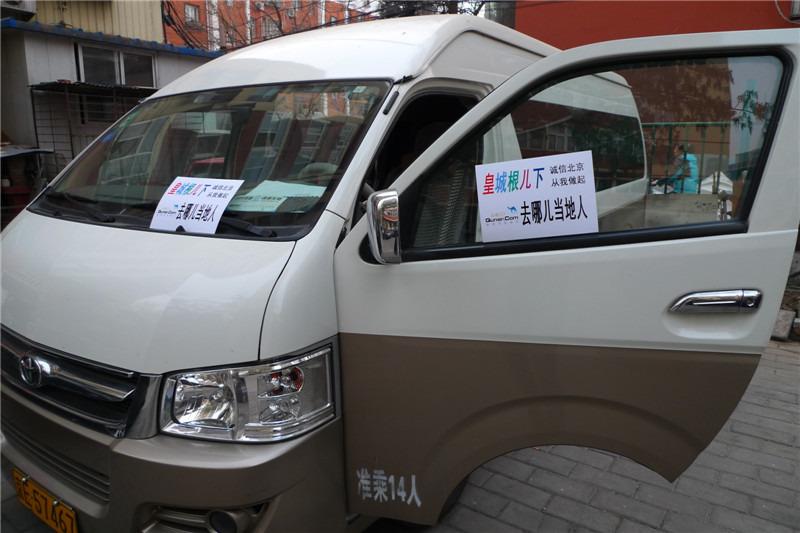 14座丰田海狮 商务车接/送机服务