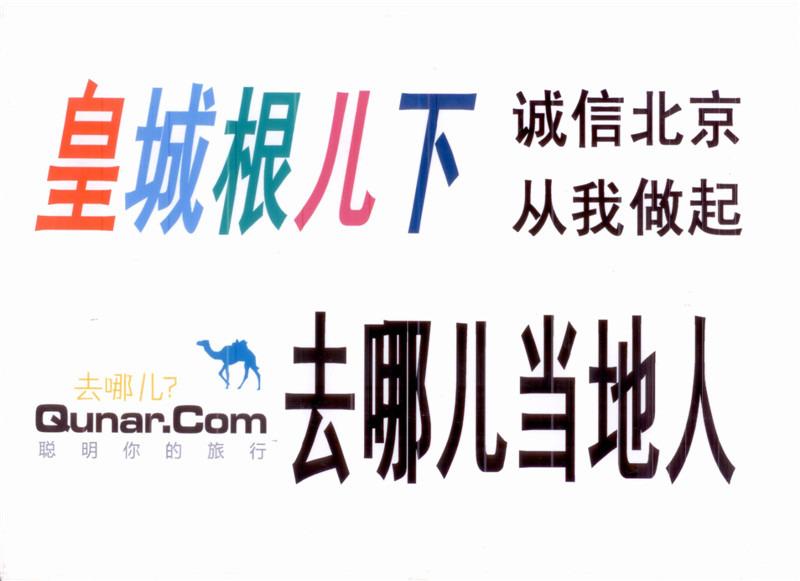 【皇城根儿下】接/送机服务(北京首都/南苑机场)