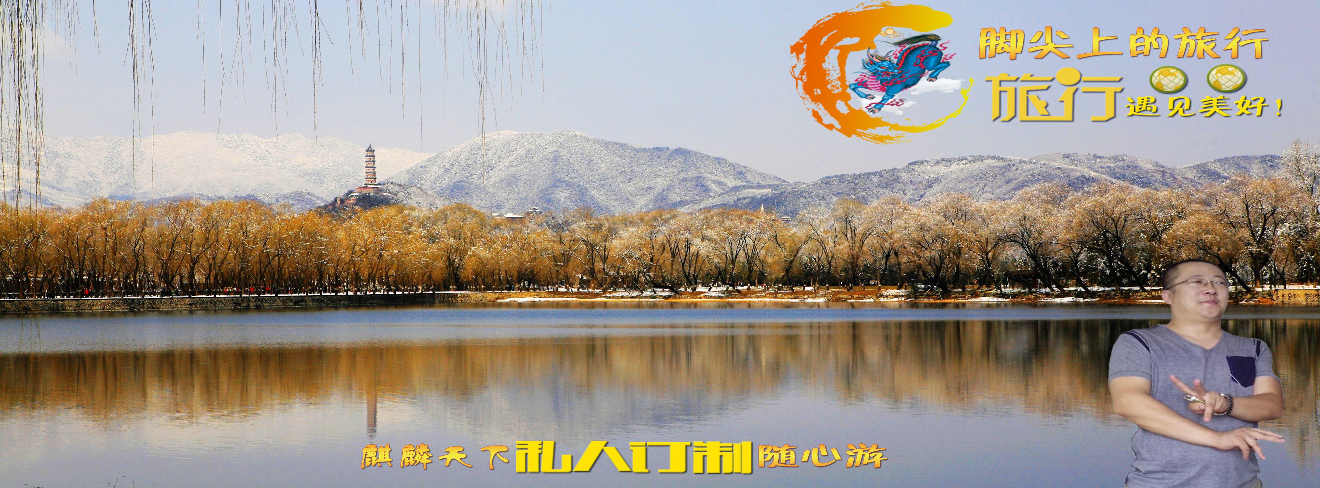 北京故宫博物院 颐和园 天坛 前门大街文化旅游包车一日游