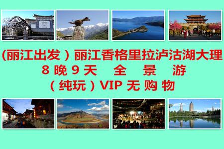 (纯玩)丽江出发丽江香格里拉泸沽湖大理8晚9天VIP无购物