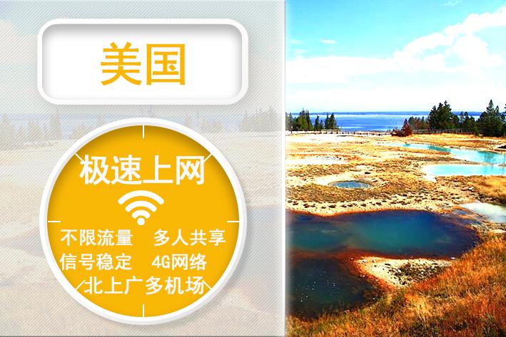 【机场自取】美国 通用WIFI不限流量 移动wifi 高速不限