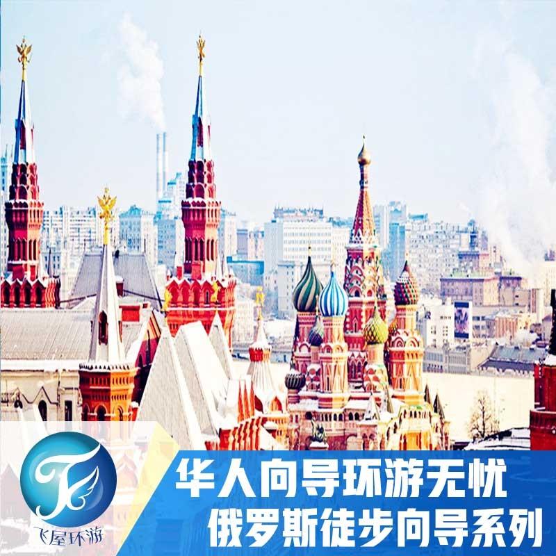俄罗斯徒步向导系列之莫斯科没有眼泪