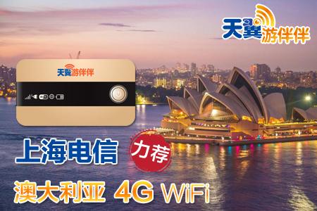 澳大利亚WiFi租赁4G随身无线出国移动WiFi不限流量悉尼