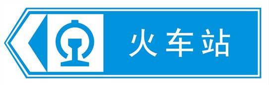 送火车(市内四区~青岛火车站)