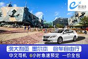 易途8  墨尔本专车一日游   一价全包 中文司机贴心服务