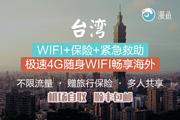 台湾3G/4G wifi租赁 送赴台必须保险(全国多地机场自取)