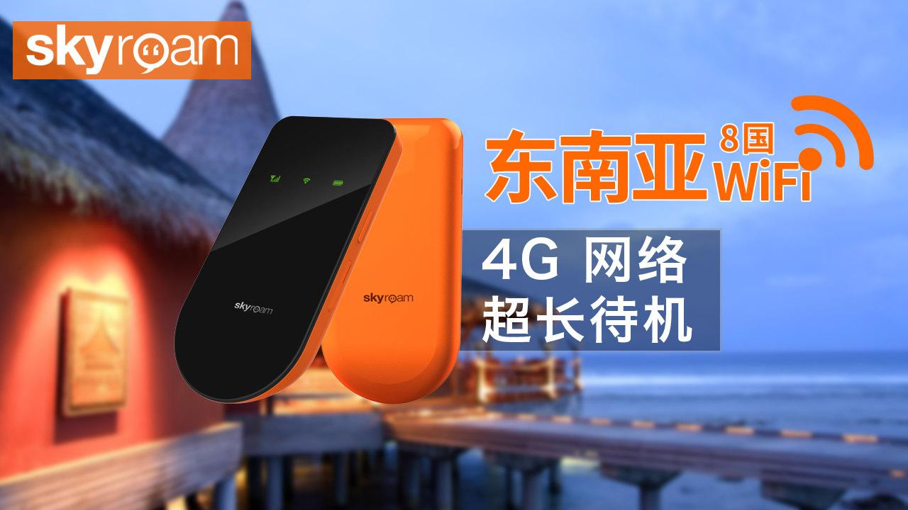 【漫游宝】东南亚8国通用4GWiFi 无限流量 (全国自取/邮寄)