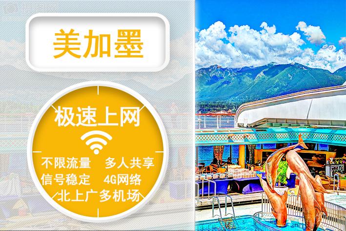 【机场自取】北美洲美国加拿大wifi  无限上网  高速4G