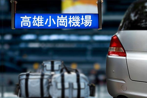 高雄小岗机场接机、送机服务(9人座大车 限高雄市区接送)