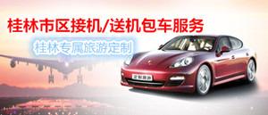 桂林市区接机/送机包车服务