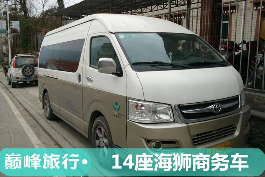 四川租车自助游●海狮商务车14座带专业驾驶员 旅游包车 长短途接送