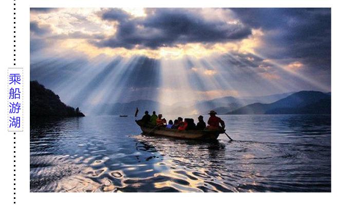 丽江-泸沽湖两天商务纯玩拼车,湖景房住宿,纯玩,660元