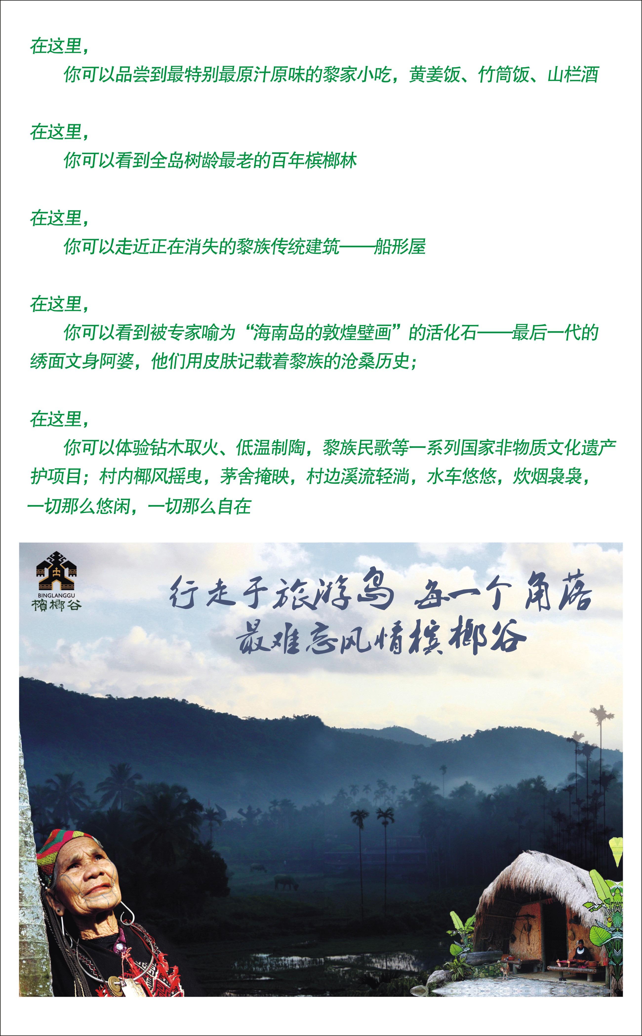 【Q】三亚独立小包团包门票纯玩定制包车专车一日游 (槟榔谷)
