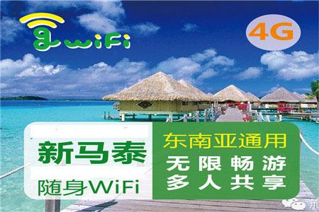Gwifi 新马泰东南亚通用无线随身出国WiFi 4G无限流量