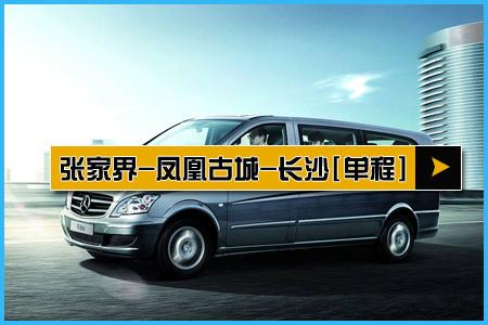 张家界-凤凰古城-长沙包车,张家界至凤凰古城至长沙单程包车【单程,带司机】