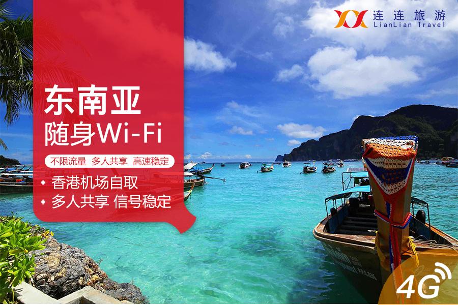 东南亚7国随身Wi-Fi 4G  香港机场领取 不限流量 不限时长