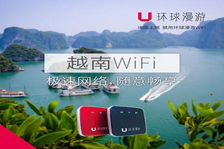 【环球漫游】越南wifi 4G网络 不限流量(全国各大城市自取)