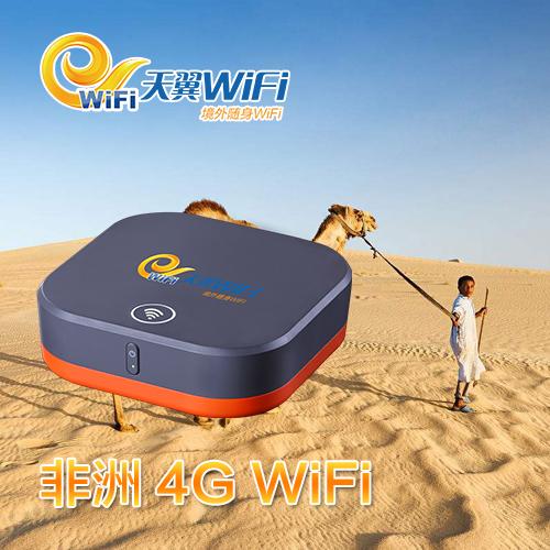 天翼WIFI 非洲随身WIFI不限流量