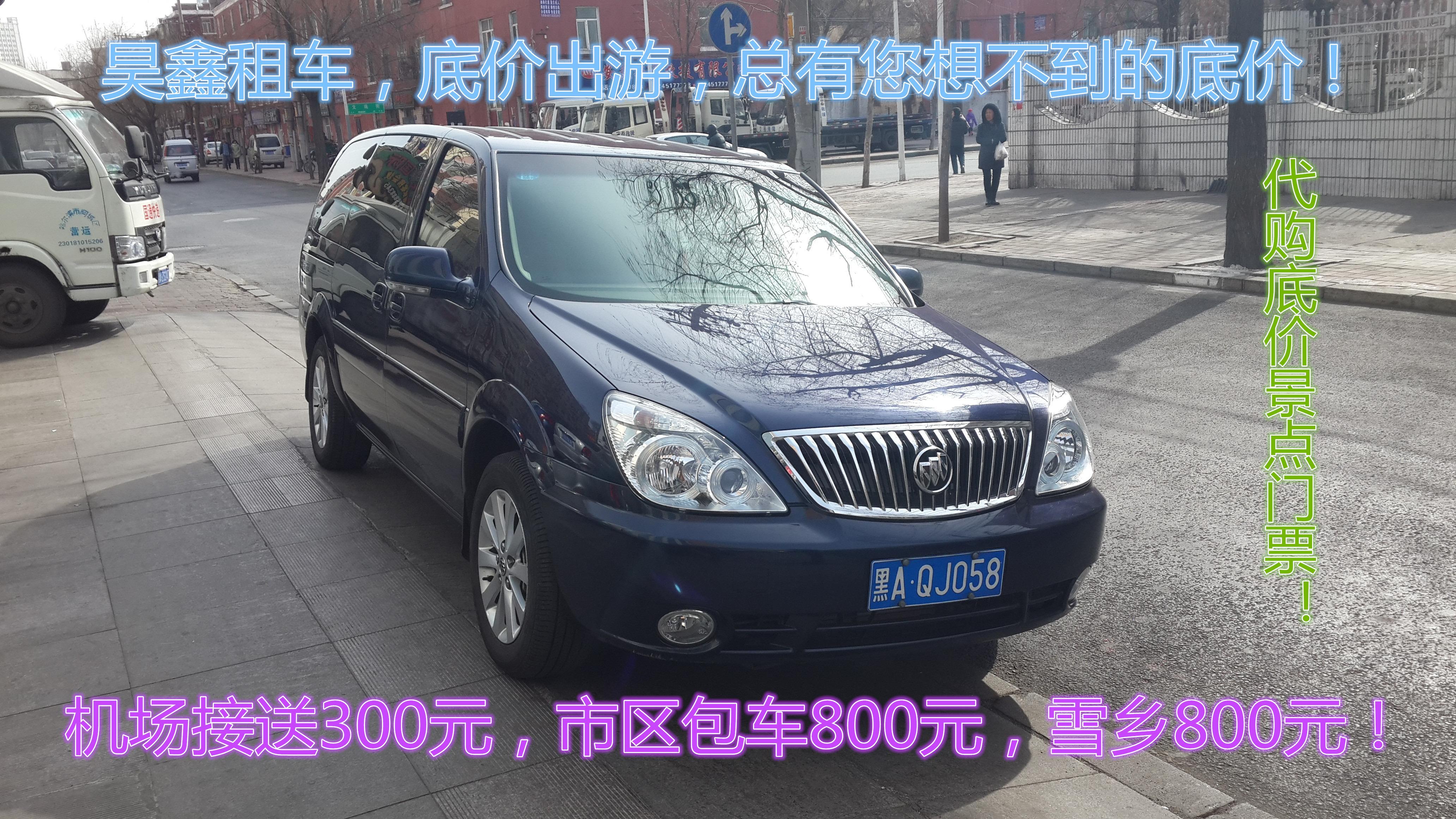 七座别克商务车_哈尔滨市区包车_哈尔滨旅游景点包车