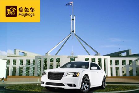皇包车 澳大利亚堪培拉接送机 堪培拉接机 堪培拉送机 超值特价