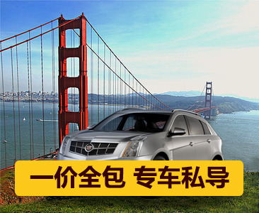 皇包车 美国旧金山市内10小时畅游包车(景点任选+随心组合+五星司导)