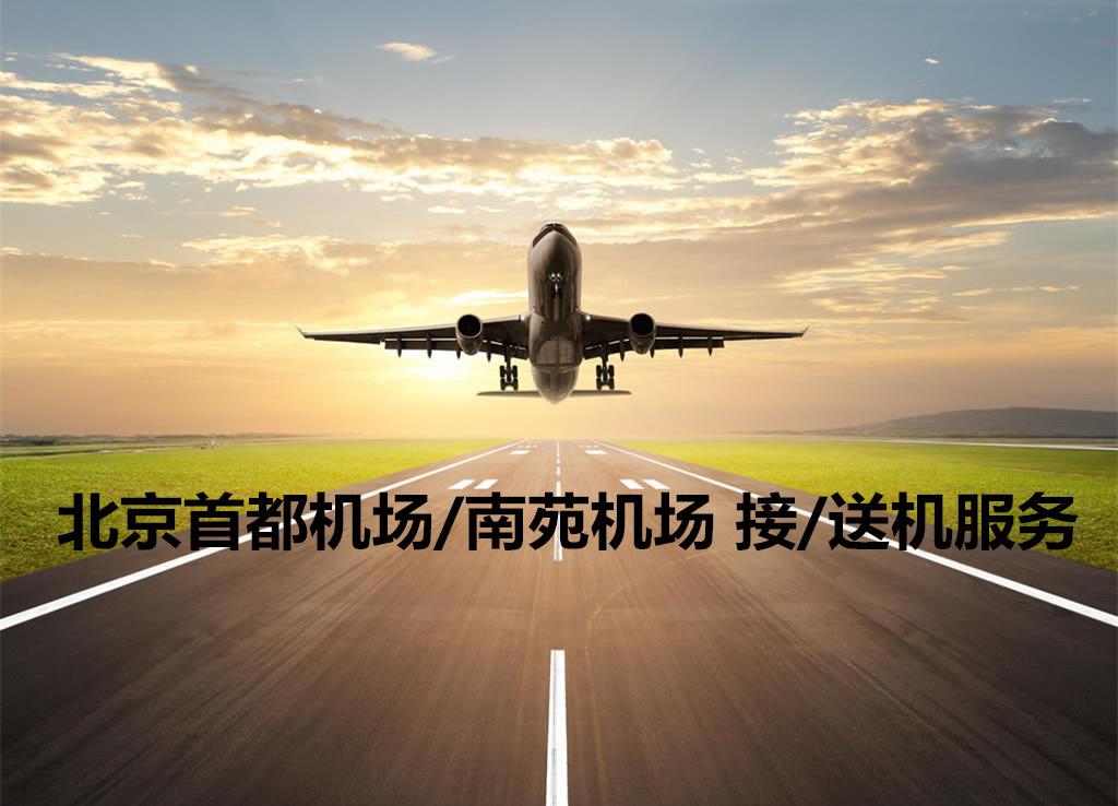 北京首都机场/南苑机场  接/送机服务 旅游/商务包车